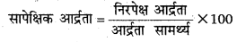 RBSE Solutions for Class 11 Physical Geography Chapter 15 संघनन एवं वर्षा 5