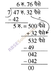 RBSE Solutions for Class 5 Maths Chapter 10 मुद्रा Additional Questions image 5