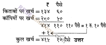 RBSE Solutions for Class 5 Maths Chapter 10 मुद्रा Additional Questions image 6