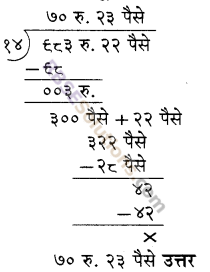 RBSE Solutions for Class 5 Maths Chapter 10 मुद्रा Additional Questions image 9