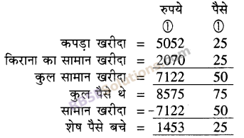 RBSE Solutions for Class 5 Maths Chapter 10 मुद्रा Ex 10.1 image 2