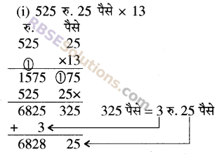 RBSE Solutions for Class 5 Maths Chapter 10 मुद्रा Ex 10.1 image 3