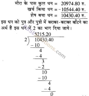 RBSE Solutions for Class 5 Maths Chapter 10 मुद्रा Ex 10.1 image 9