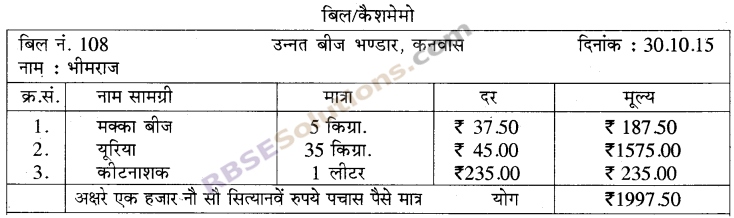 RBSE Solutions for Class 5 Maths Chapter 10 मुद्रा Ex 10.2 image 2