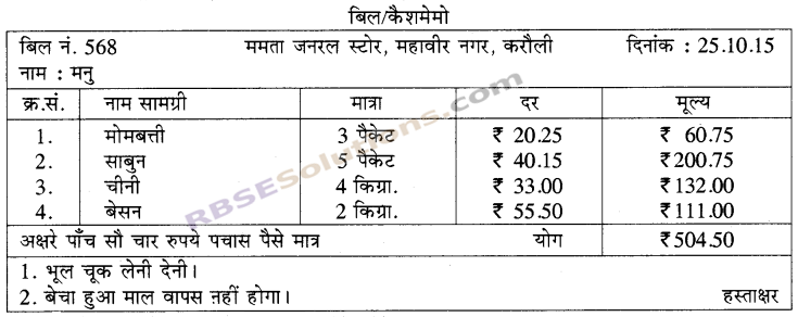 RBSE Solutions for Class 5 Maths Chapter 10 मुद्रा Ex 10.2 image 5
