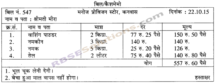 RBSE Solutions for Class 5 Maths Chapter 10 मुद्रा Ex 10.2 image 6