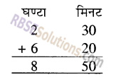 RBSE Solutions for Class 5 Maths Chapter 11 समय Additional Questions image 10