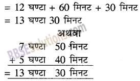 RBSE Solutions for Class 5 Maths Chapter 11 समय Additional Questions image 4