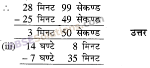 RBSE Solutions for Class 5 Maths Chapter 11 समयEx 11.1 image 4
