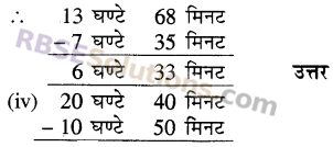 RBSE Solutions for Class 5 Maths Chapter 11 समयEx 11.1 image 5