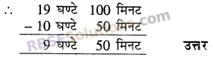 RBSE Solutions for Class 5 Maths Chapter 11 समयEx 11.1 image 6