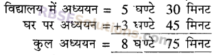 RBSE Solutions for Class 5 Maths Chapter 11 समयEx 11.1 image 7