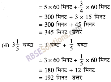 RBSE Solutions for Class 5 Maths Chapter 11 समयIn Text Exercise image 2