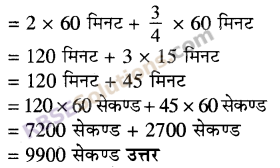 RBSE Solutions for Class 5 Maths Chapter 11 समयIn Text Exercise image 4