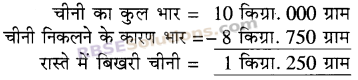 RBSE Solutions for Class 5 Maths Chapter 12 भारEx 12.1 image 2