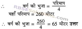 RBSE Solutions for Class 5 Maths Chapter 14 परिमाप एवं क्षेत्रफलEx 14.1 image 5