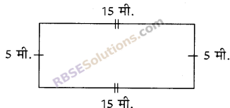 RBSE Solutions for Class 5 Maths Chapter 14 परिमाप एवं क्षेत्रफल In Text Exercise image 4