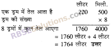 RBSE Solutions for Class 5 Maths Chapter 15 धारिता Additional Questions image 4