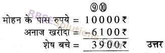RBSE Solutions for Class 5 Maths Chapter 2 जोड़-घटाव Ex 2.1 image 10