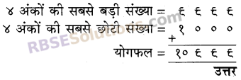 RBSE Solutions for Class 5 Maths Chapter 2 जोड़-घटाव Ex 2.1 image 16