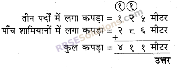 RBSE Solutions for Class 5 Maths Chapter 2 जोड़-घटाव Ex 2.1 image 19