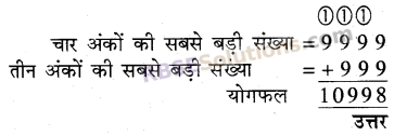 RBSE Solutions for Class 5 Maths Chapter 2 जोड़-घटाव Ex 2.1 image 6a