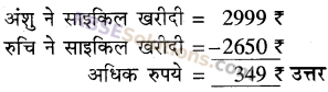 RBSE Solutions for Class 5 Maths Chapter 2 जोड़-घटाव Ex 2.1 image 7
