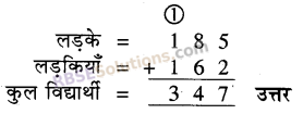 RBSE Solutions for Class 5 Maths Chapter 2 जोड़-घटाव In Text Exercise image 6