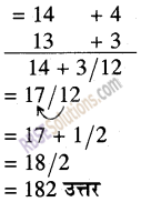 RBSE Solutions for Class 5 Maths Chapter 4 वैदिक गणित Additional Questions image 2