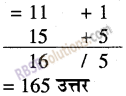 RBSE Solutions for Class 5 Maths Chapter 4 वैदिक गणित Additional Questions image 3