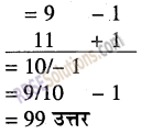RBSE Solutions for Class 5 Maths Chapter 4 वैदिक गणित Additional Questions image 4