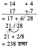 RBSE Solutions for Class 5 Maths Chapter 4 वैदिक गणित Additional Questions image 5