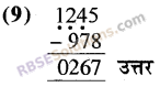 RBSE Solutions for Class 5 Maths Chapter 4 वैदिक गणित Ex 4.1 image 10