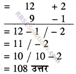 RBSE Solutions for Class 5 Maths Chapter 4 वैदिक गणित Ex 4.4 image 1