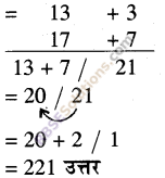RBSE Solutions for Class 5 Maths Chapter 4 वैदिक गणित Ex 4.4 image 3