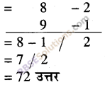 RBSE Solutions for Class 5 Maths Chapter 4 वैदिक गणित Ex 4.4 image 4