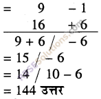 RBSE Solutions for Class 5 Maths Chapter 4 वैदिक गणित Ex 4.4 image 6