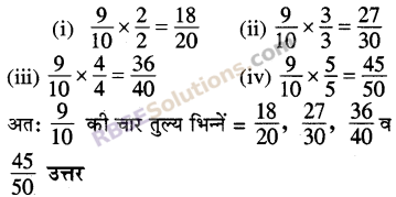 RBSE Solutions for Class 5 Maths Chapter 7 तुल्य भिन्न Additional Questions image 2