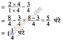 RBSE Solutions for Class 5 Maths Chapter 7 तुल्य भिन्न Additional Questions image 5