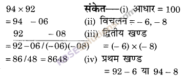 RBSE Solutions for Class 9 Maths Chapter 1 वैदिक गणित Ex 1.2