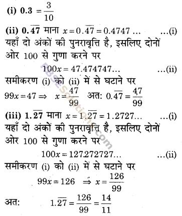 RBSE Solutions for Class 9 Maths Chapter 2 संख्या पद्धतिEx 2.1