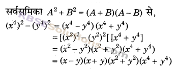 RBSE Solutions for Class 9 Maths Chapter 3 बहुपद Additional Question