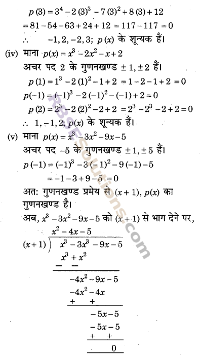 RBSE Solutions for Class 9 Maths Chapter 3 बहुपद Ex 3.4