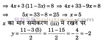 RBSE Solutions for Class 9 Maths Chapter 4 दो चरों वाले रैखिक समीकरण Ex 4.2