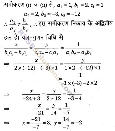 RBSE Solutions for Class 9 Maths Chapter 4 दो चरों वाले रैखिक समीकरण Ex 4.3