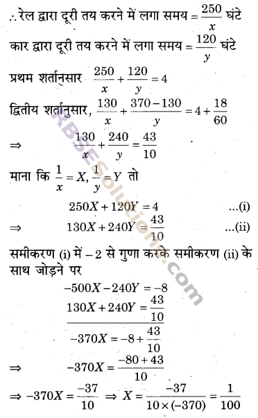 RBSE Solutions for Class 9 Maths Chapter 4 दो चरों वाले रैखिक समीकरण Ex 4.4