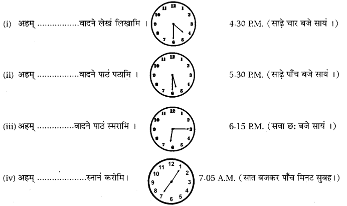 RBSE Class 10 Sanskrit व्याकरणम् घटिका चित्र साहाय्य समय-लेखनम् image 13