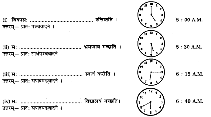 RBSE Class 10 Sanskrit व्याकरणम् घटिका चित्र साहाय्य समय-लेखनम् image 14