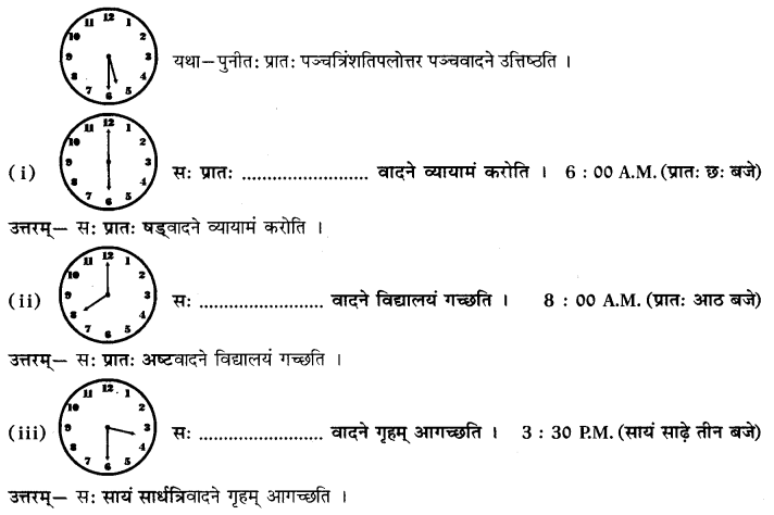 RBSE Class 10 Sanskrit व्याकरणम् घटिका चित्र साहाय्य समय-लेखनम् image 15
