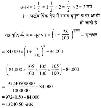 RBSE Class 8 Maths Board Paper 2017 image 14